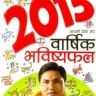 Aapki Rashi aur Varshik Bhavishyaphal 2013  | Hindi Book |