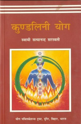 कुण्डलिनी योग [Hindi Book] This Book presents a systematic and pragmatic approach to the awakening of kudalini, which arouses greater intelligence from it's sleep and you can give birth to a new range of creativity.
