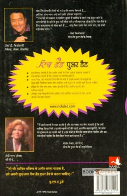 "Rich Dad Poor Dad (Hindi Book) Hindi Translation Of ""Rich Dad Poor Dad"" By Robert T.Kiyosaki.