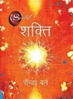 शक्ति  | The Power | Hindi Book | By Rhonda Byrne