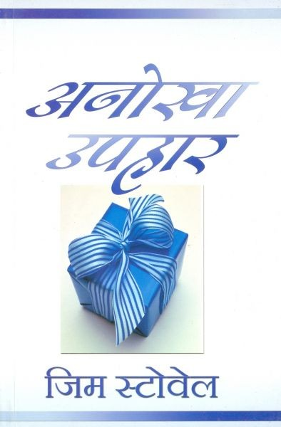 fantastic in hindi