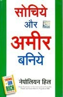 Think and Grow Rich by Napoleon Hill | Hindi Book -  सोचिये और अमीर बनिए