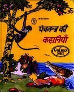 पंचतन्त्र की कहानियां । Stories of Panchatantra (Book in Hindi) This Book contains stories of Panchatantra in Hindi Language. Stories from Panchatantra / Golden Set by Shivkumar, illustrated in color by Tapas Guha .